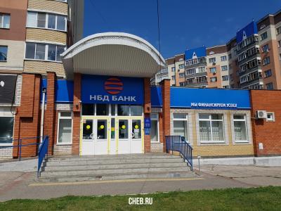 """ПАО """"НБД-банк"""""""