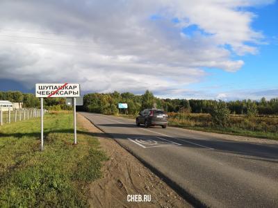 Конец города Чебоксары. Проезд Валерия Тимофеева