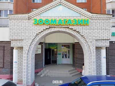 """Магазин для животных """"Баловень"""""""