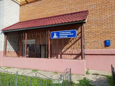 """ООО """"Региональная инжиниринговая компания"""""""