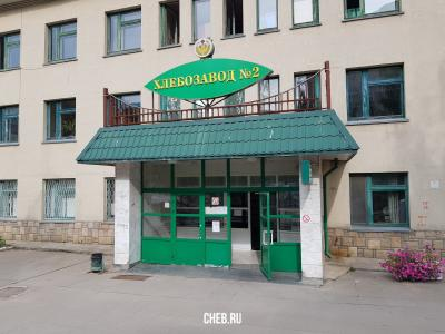 "АО ""Чебоксарский хлебозавод №2"""