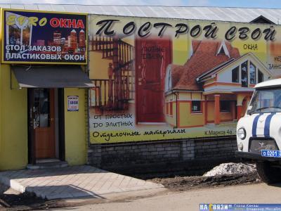 ул. К.Маркса, 4А