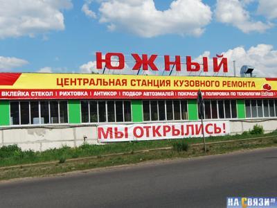 """Станция кузовного ремонта """"Южный"""""""