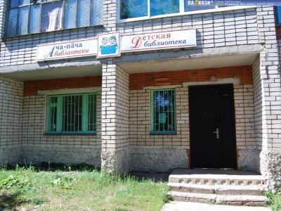 Детская библиотека им. Х.Степанова