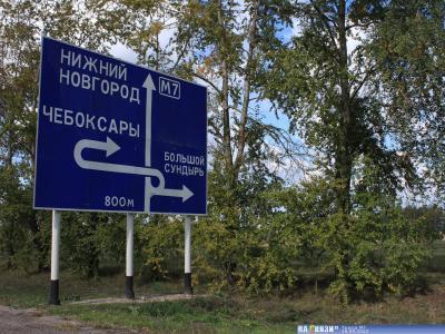 Вокруг Чебоксар, трасса М7