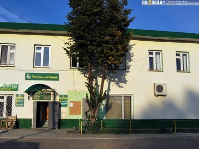 Дополнительный офис Россельхозбанка в г.Козловка