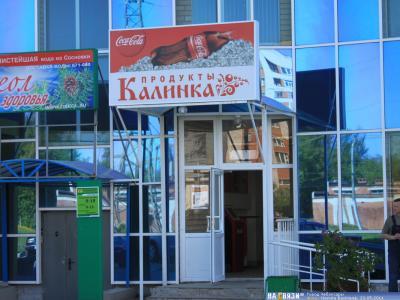"""Магазин """"Калинка"""""""