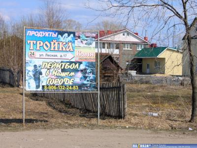 Реклама Лесная 17