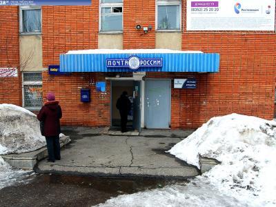 Отделение почтовой связи Новочебоксарск