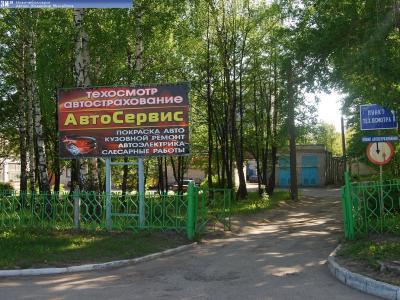 Cтанция техосмотра (ИП Иголкин И.Л.)