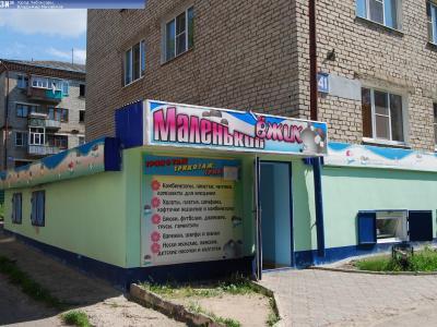 """Фирменный магазин """"Маленький ёжик"""""""