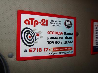 "Агентство транзитной рекламы ""АТР-21"" (РГ ""Транзитная реклама в Чебоксарах"")"