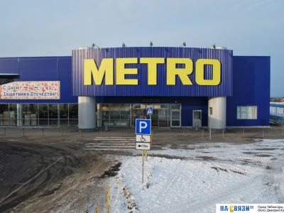 """""""Metro Cash and Carry"""""""