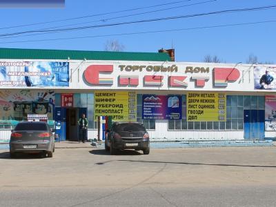 "Магазин ""Спектр"""