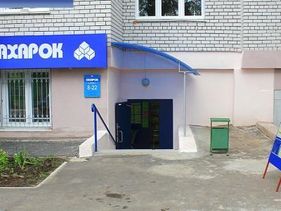 "Магазин ""Сахарок-40"""
