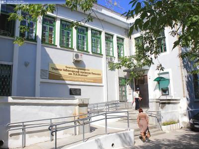 Первая Чебоксарская городская больница