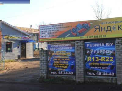 ул. Коммунистическая, 17