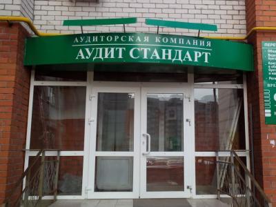 """ООО """"Аудит стандарт"""""""