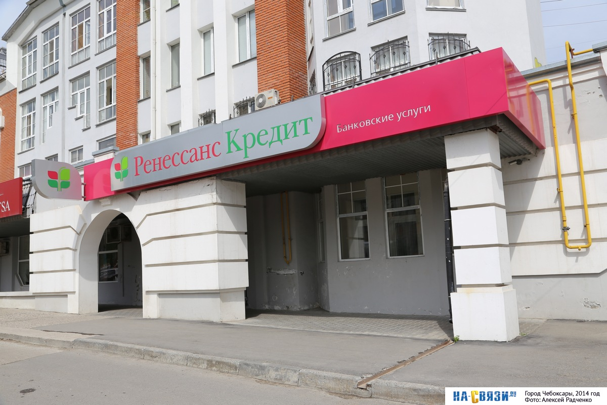 Ренессанс банк кредитный отдел