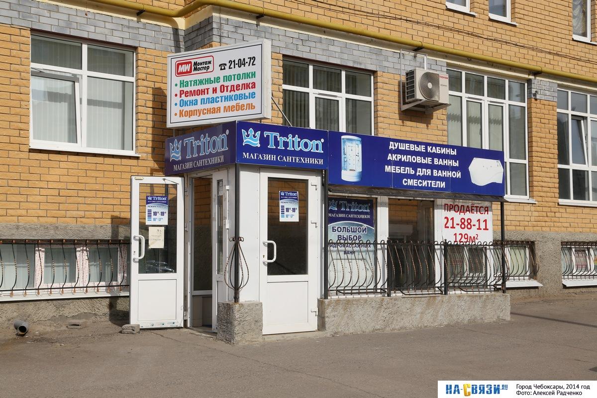 Магазины сантехника г.чебоксары сантехника обнинск цены фото