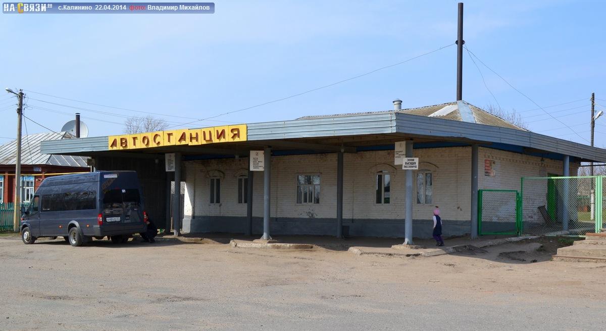 Калининская автостанция