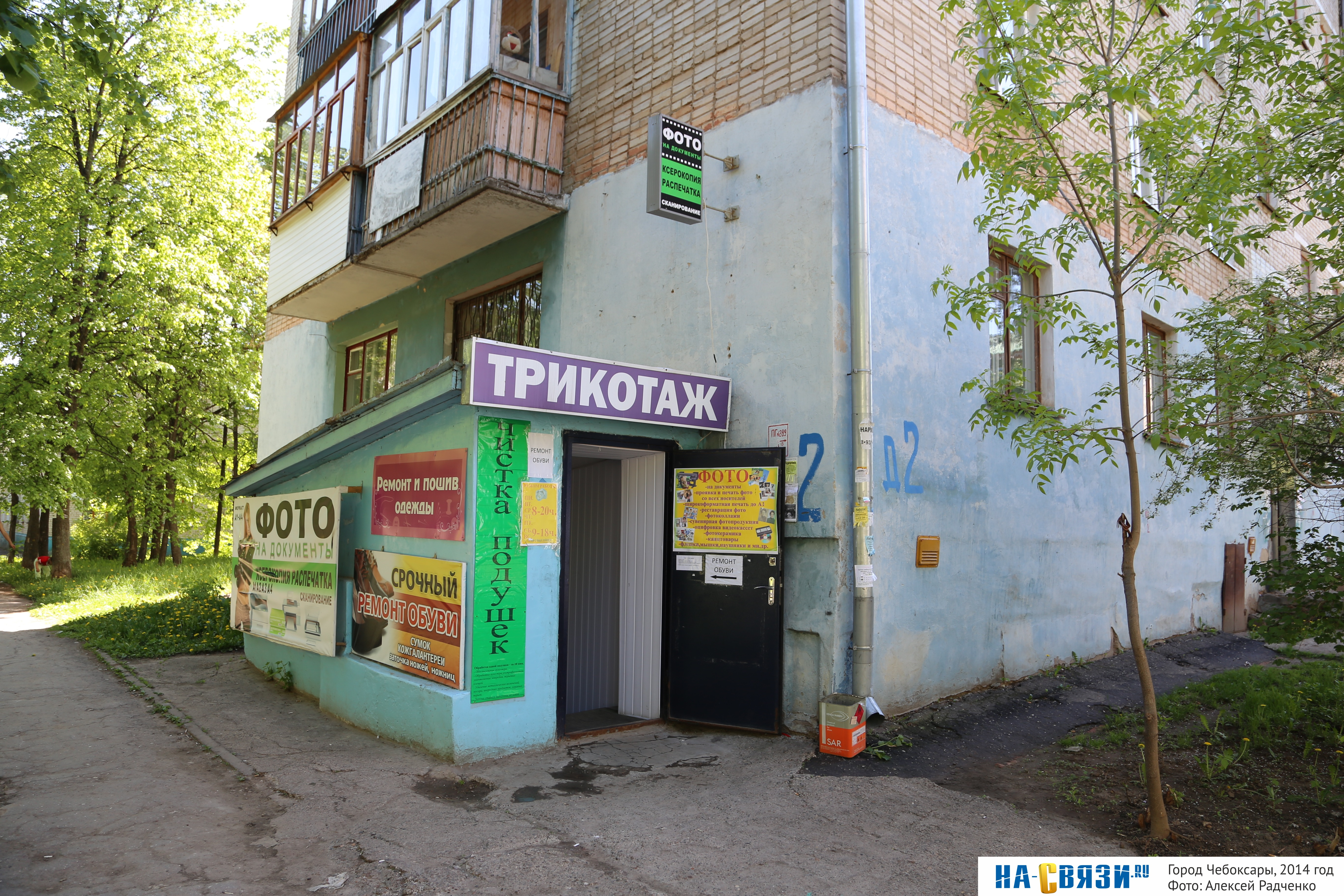 Продажа мебельного бизнеса чебоксары работа няней в новосибирске свежие вакансии