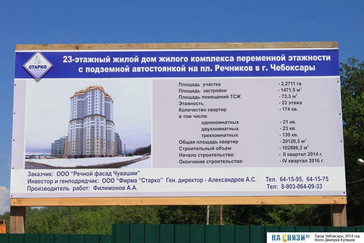 23 этажный жилой дом ген подрядчик ск