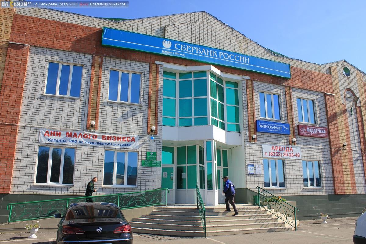 город много село батырево фото говорят