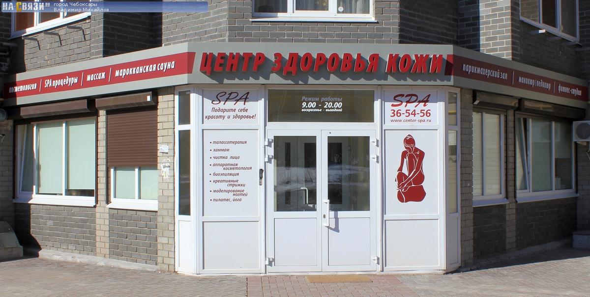 Плазмолифтинг Рябиновская улица Чебоксары лазерная эпиляция метро гражданский