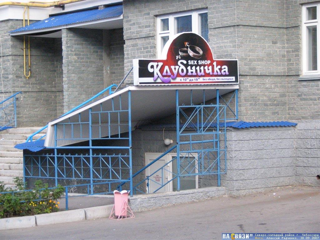 Sex shop Клубничка .