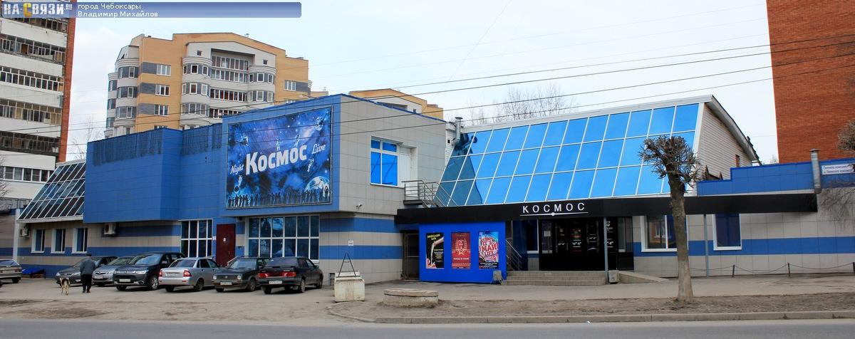 Ночной клуб космос чебоксар шансон клубы москвы афиша