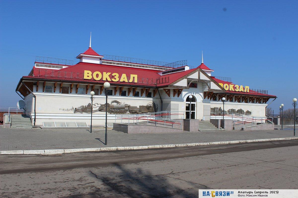 Алатырский железнодорожный вокзал