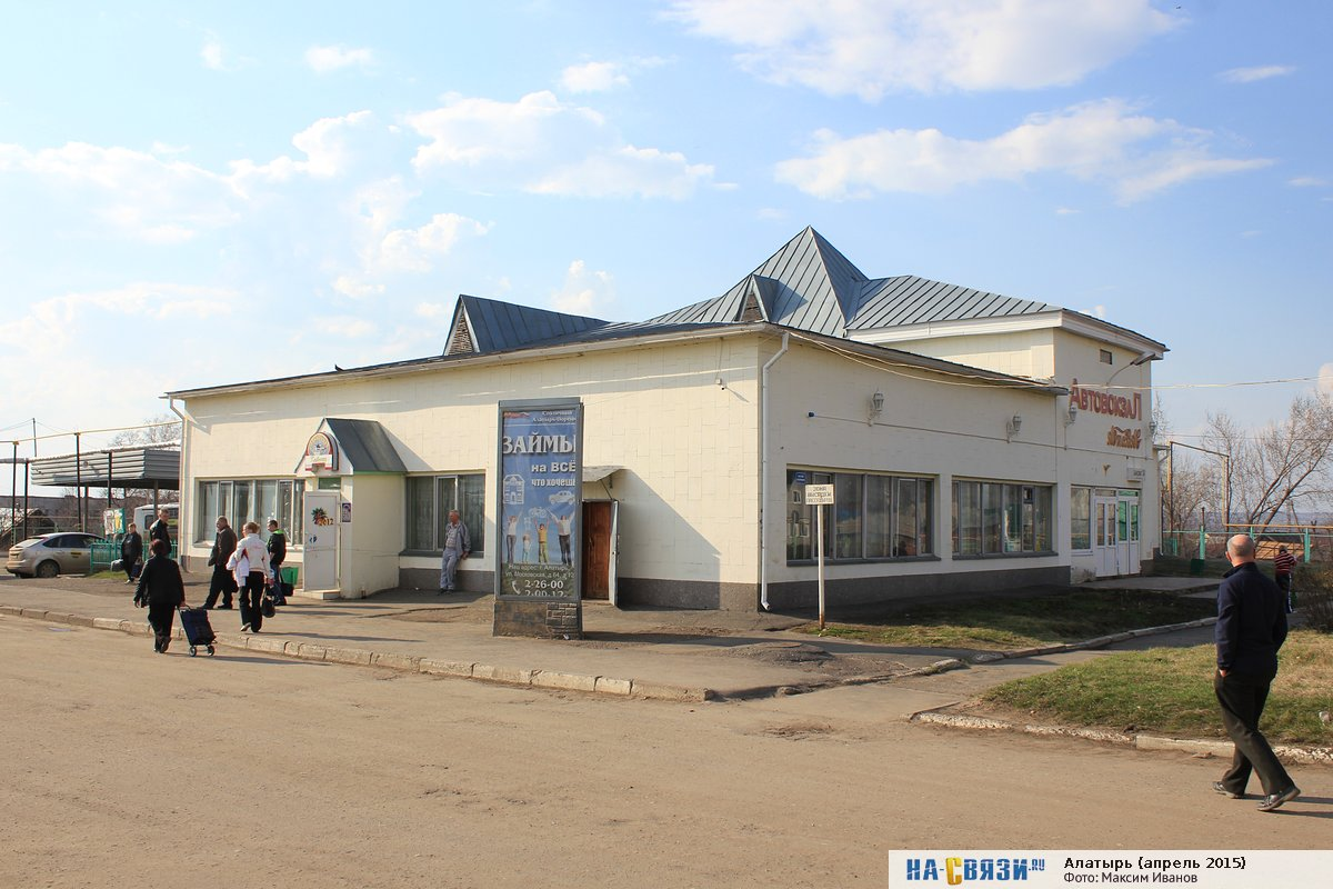 Алатырский автовокзал