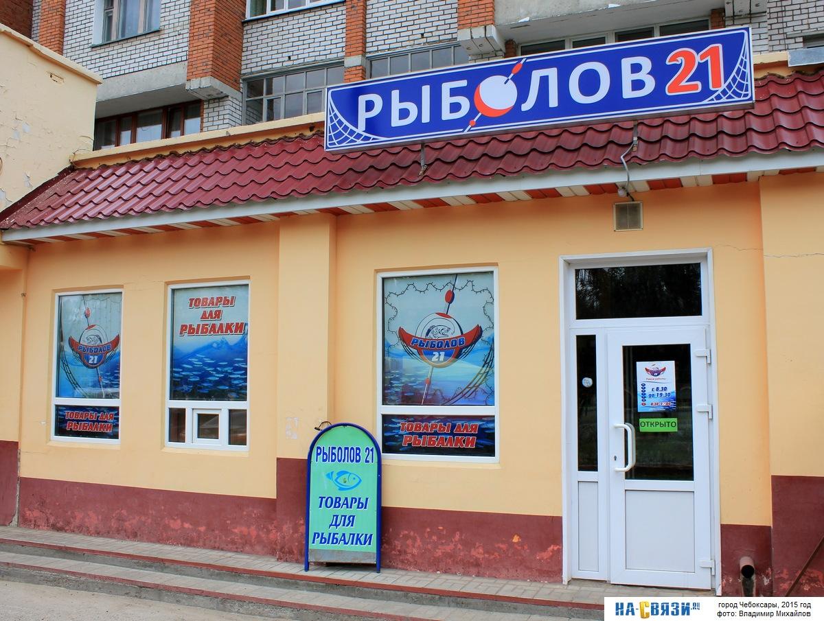 магазин рыболов пермь каталог