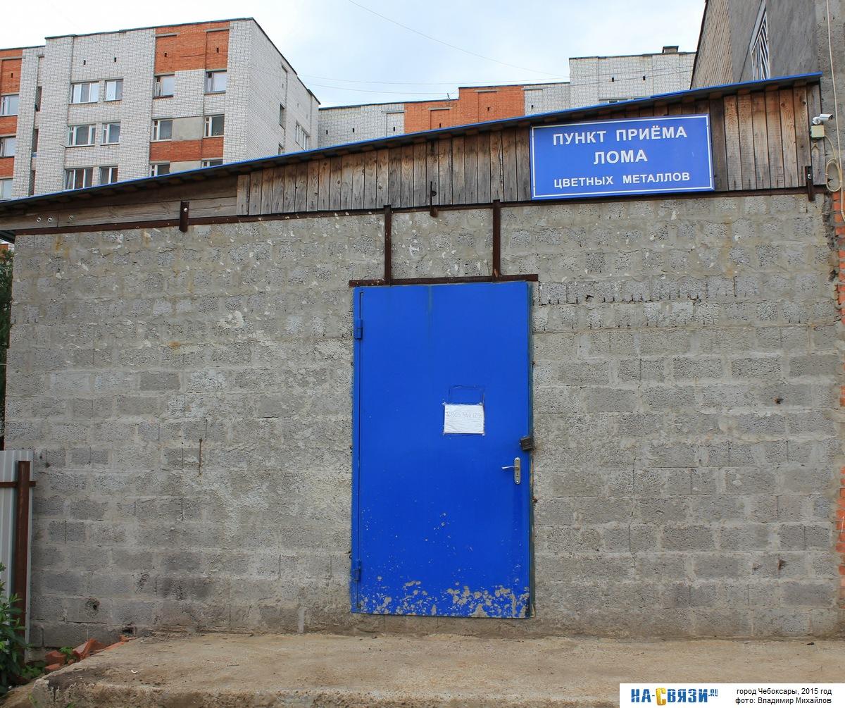 Прием цветного металла улица гаражная пункт приема металлолома г.ярославль