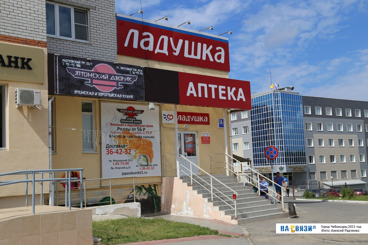 Рестилайн Улица Космонавта Николаева А.Г. Чебоксары