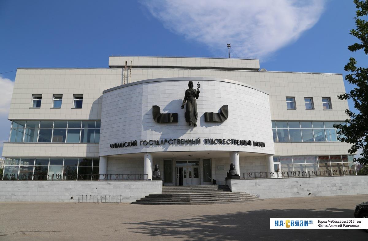 Чувашский музей вышивки в чебоксарах