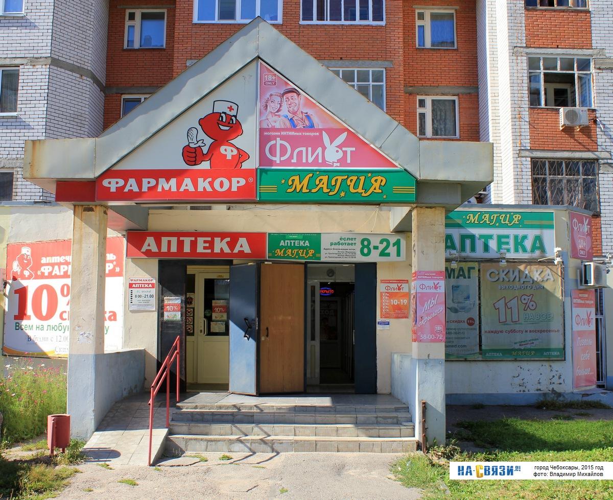 Проститутки чебоксары барахолка 18 фотография