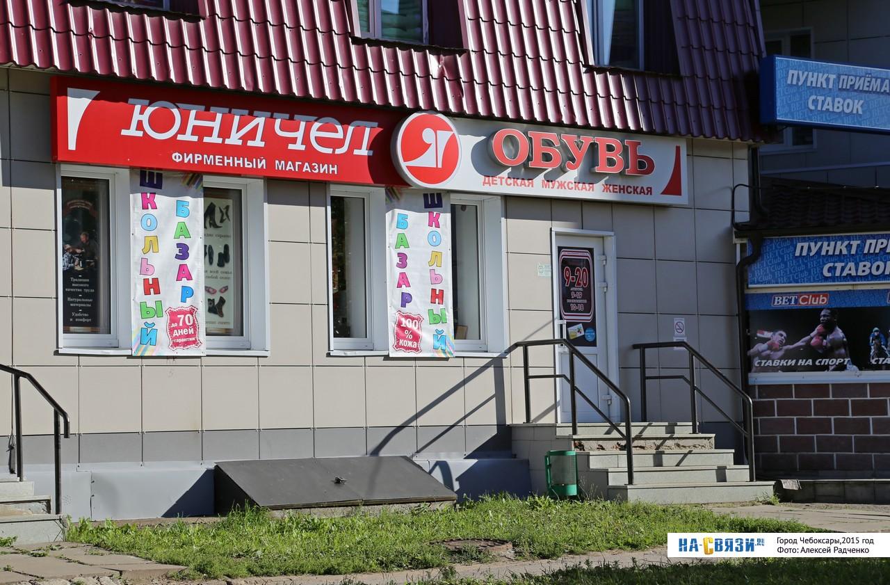 Юничел – крупнейший производитель обуви в России