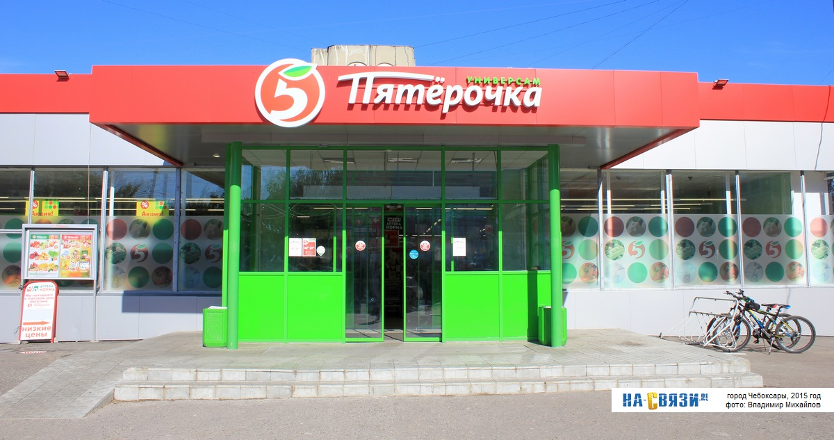 Супермаркеты в уфе