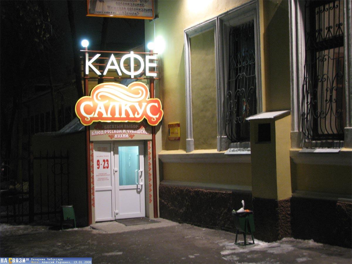 городское кафе чебоксары фото прекрасному фотографу