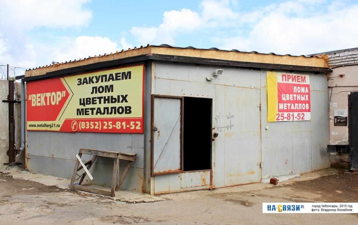Частные объявления о покупке и приеме черного металла в чувашии диван авито бу частные объявления