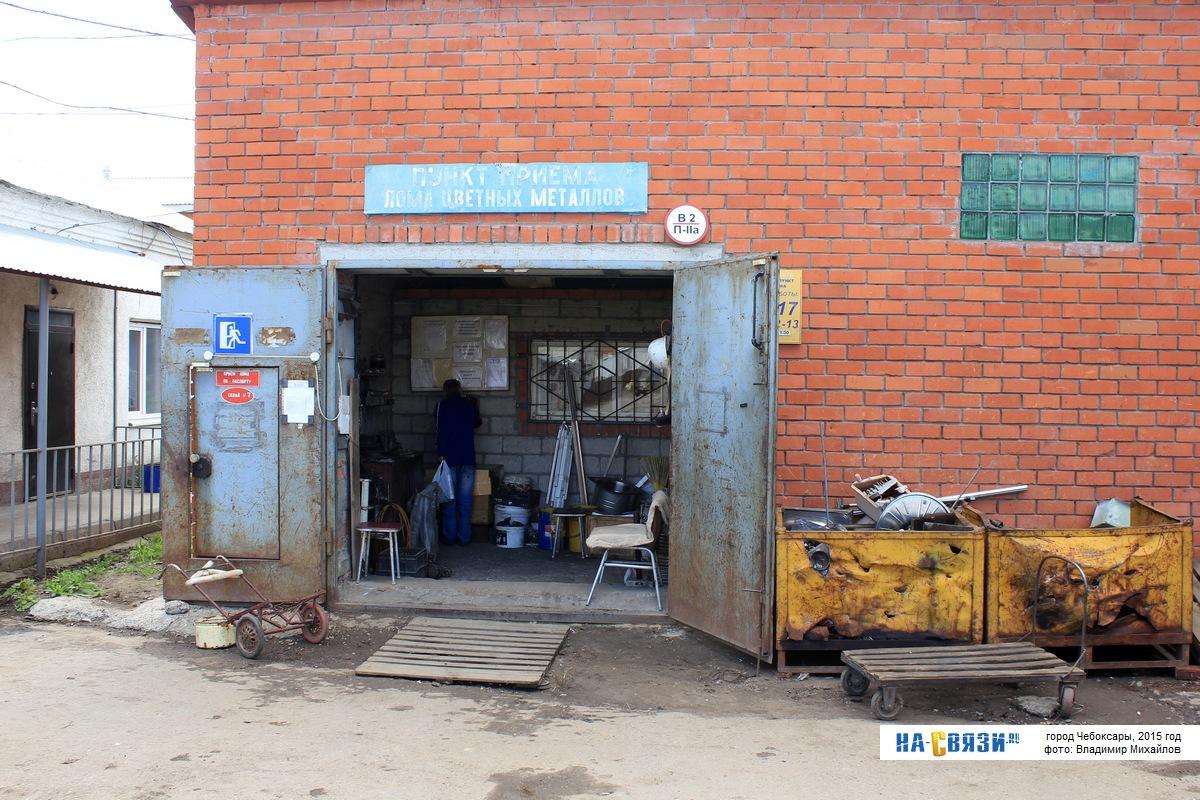 Прием лома цветного металла в приобье медь покупка цена в Дзержинский