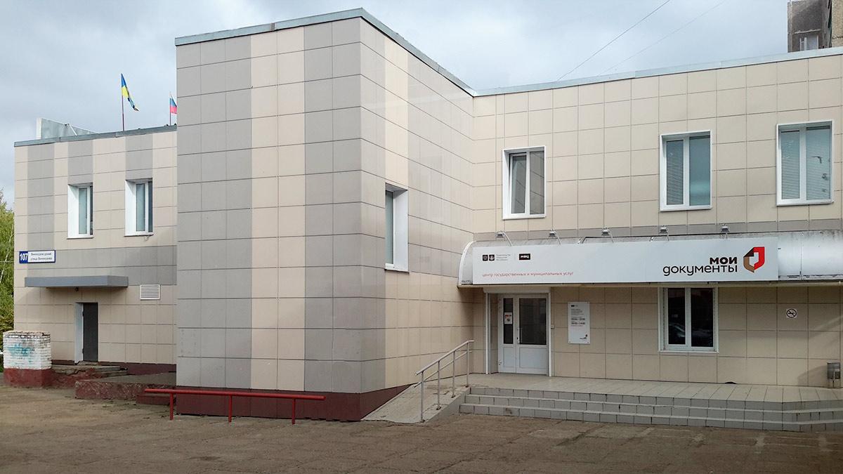 Многофункциональный центр чувашии фото
