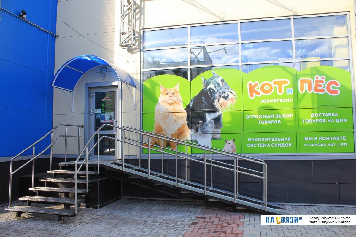 Кот и пёс зоомагазин интернет магазин