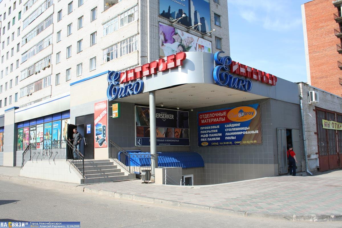 intim-magazin-goroda-cheboksari