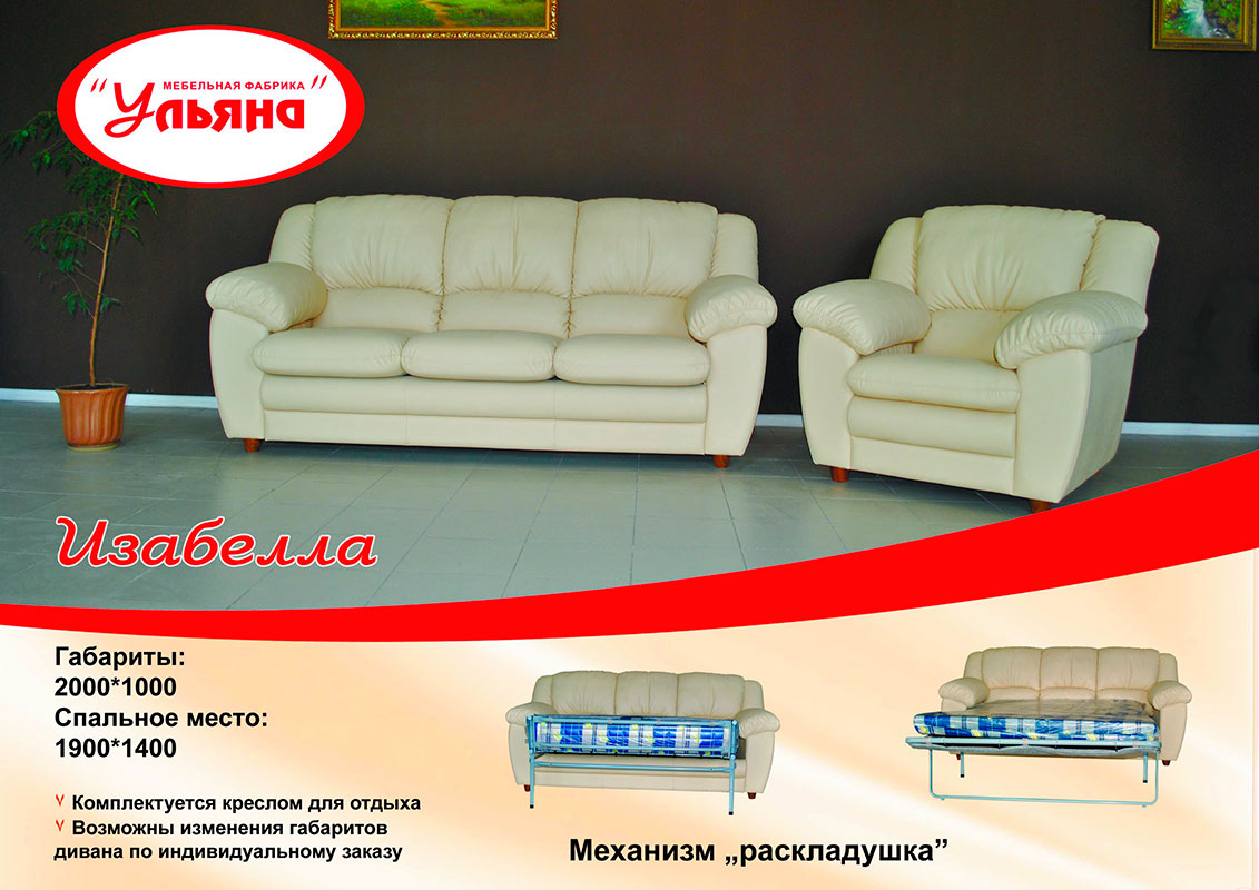 Мебельная фабрика ульяна