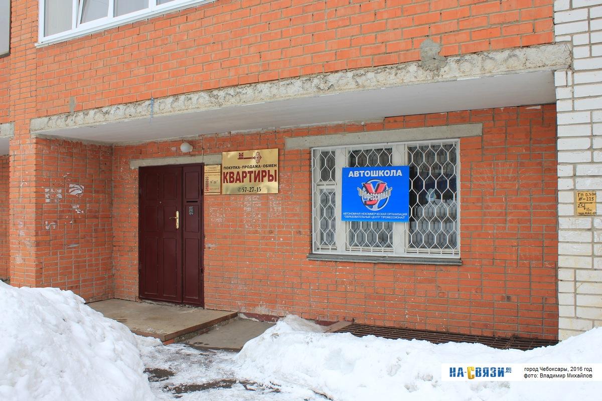 Гновочебоксарск, бульвар гидростроителей, 4 телефон: 730057, 748774 (директор) сайт