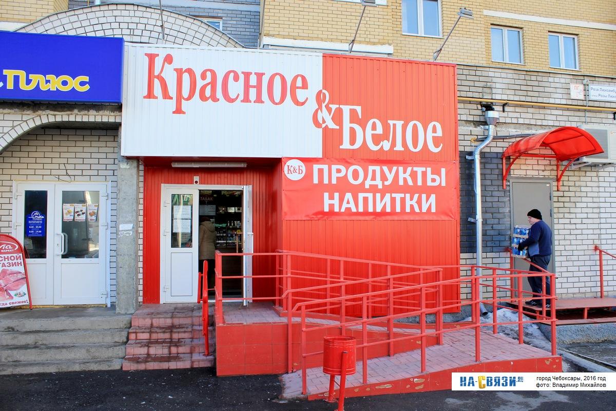 В Районе Красное Белое Магазин Есть