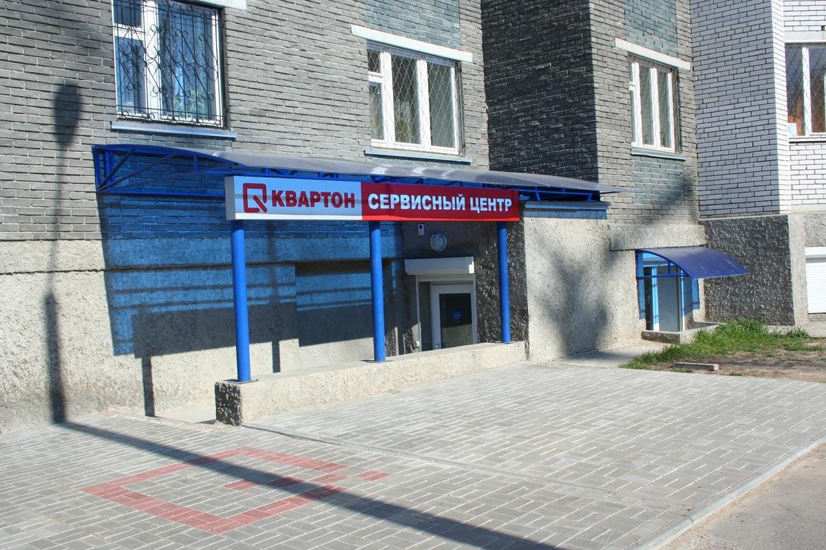 "Центральный склад ""Квартон"""